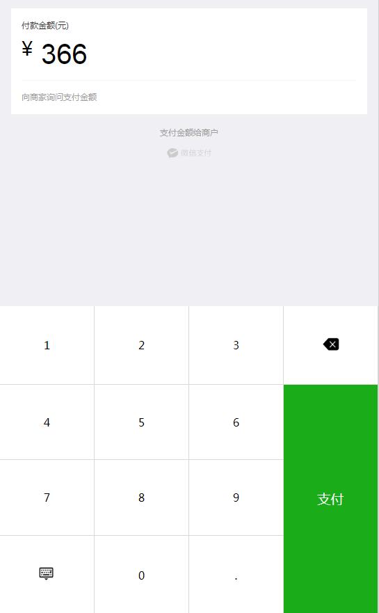 仿微信支付付款页面-静态页面